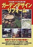 ガーデンデザイン&リフォーム—プロが造ってくれた私の庭 (Musashi books)