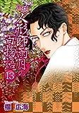 鬼談 人形師雨月の百物語13 (LGAコミックス)