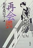 再会―慶次郎縁側日記