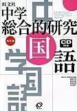 中学総合的研究国語 改訂版―旺文社