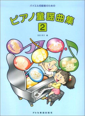 バイエル初級者のための ピアノ童謡曲集(2)