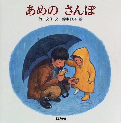 あめのさんぽ (リブロの絵本)の詳細を見る