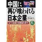 WTO加盟の楽観論を排す!中国に再び喰われる日本企業 (小学館文庫)