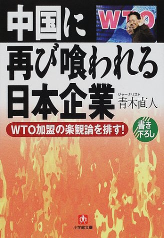 WTO加盟の楽観論を排す!中国に再び喰われる日本企業 (小学館文庫)の詳細を見る