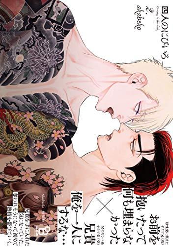 四人のにびいろ 2 (on BLUEコミックス)