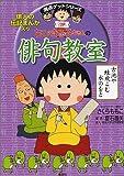 ちびまる子ちゃんの俳句教室 (満点ゲットシリーズ)