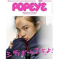 POPEYE(ポパイ) 2019年 1月号 [シティガールたちよ! ]