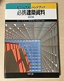 ビジュアルハンドブック 必携建築資料 改訂版