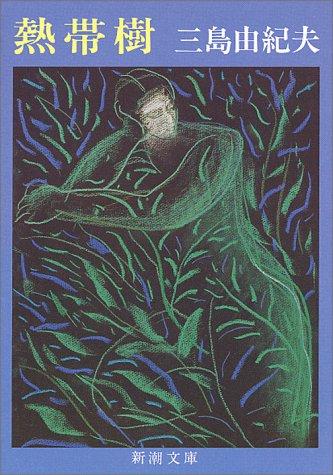熱帯樹 (新潮文庫)の詳細を見る