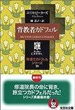 背教者カドフェル―修道士カドフェル20 (光文社文庫)