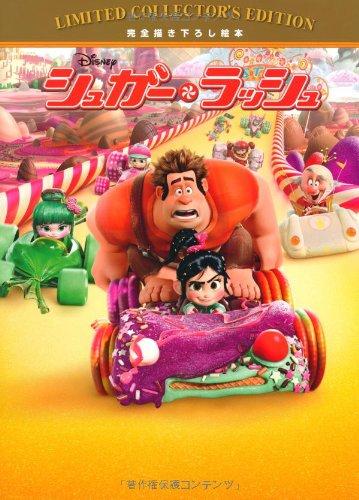 シュガー・ラッシュ (ディズニー・リミテッド・コレクターズ・エディション)の詳細を見る