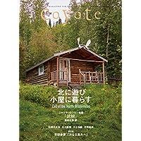 Coyote No.66 特集:北に遊び 小屋に暮らす