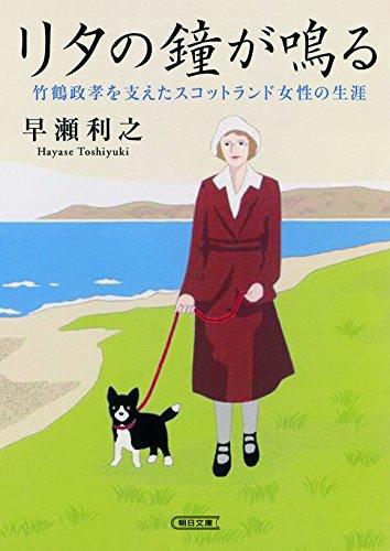 リタの鐘がなる 竹鶴政孝を支えたスコットランド女性の生涯 (朝日文庫)