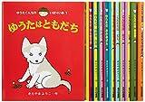 ゆうたくんちのいばりいぬシリーズ(全11巻セット)