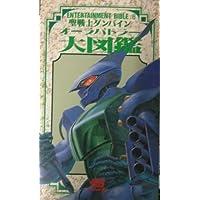 聖戦士ダンバイン オーラバトラー大図鑑 (エンターティメントバイブルシリーズ)