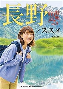 長野ノススメ 声地探訪 vol.3 新田恵海編 (小学館クリエイティブ)
