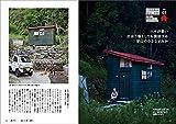 小屋入門2 (自然暮らしの本) 画像