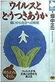 ウイルスとどうつきあうか―闘いから共存への戦略 (NHKライブラリー (3))