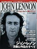 大人のロック! 特別編集 ジョン・レノン 魂のサウンド (日経BPムック)