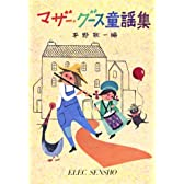 マザーグース童謡集 (エレック選書)