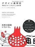 デザイン歳時記 季語のパターン&スタンプ素材集