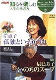 人生の歩き方 2006年4ー5月 (NHK知るを楽しむ/水)