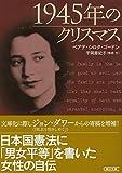 1945年のクリスマス 日本国憲法に「男女平等」を書いた女性の自伝 (朝日文庫) 画像
