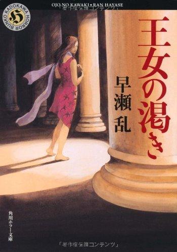 王女の渇き (角川ホラー文庫)の詳細を見る