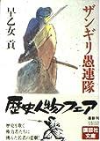 ザンギリ愚連隊 (講談社文庫)