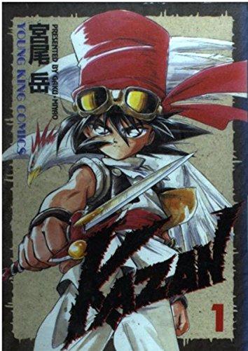 Kazan 1 (ヤングキングコミックス)の詳細を見る