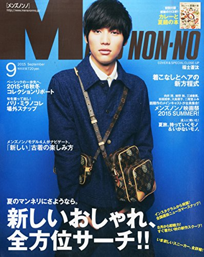 Men's NONNO(メンズノンノ) 2015年 09 月号 [雑誌]