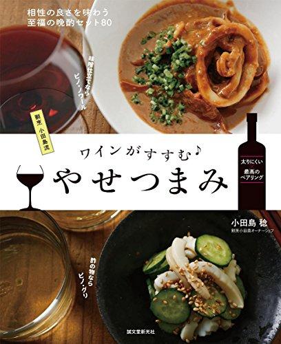 ワインがすすむ やせつまみ: 割烹小田島流 相性の良さを味わう至福の晩酌セット80