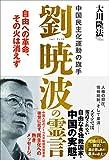 中国民主化運動の旗手 劉暁波の霊言  ―自由への革命、その火は消えず―
