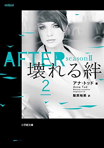AFTER season2 壊れる絆 (2) (小学館文庫)