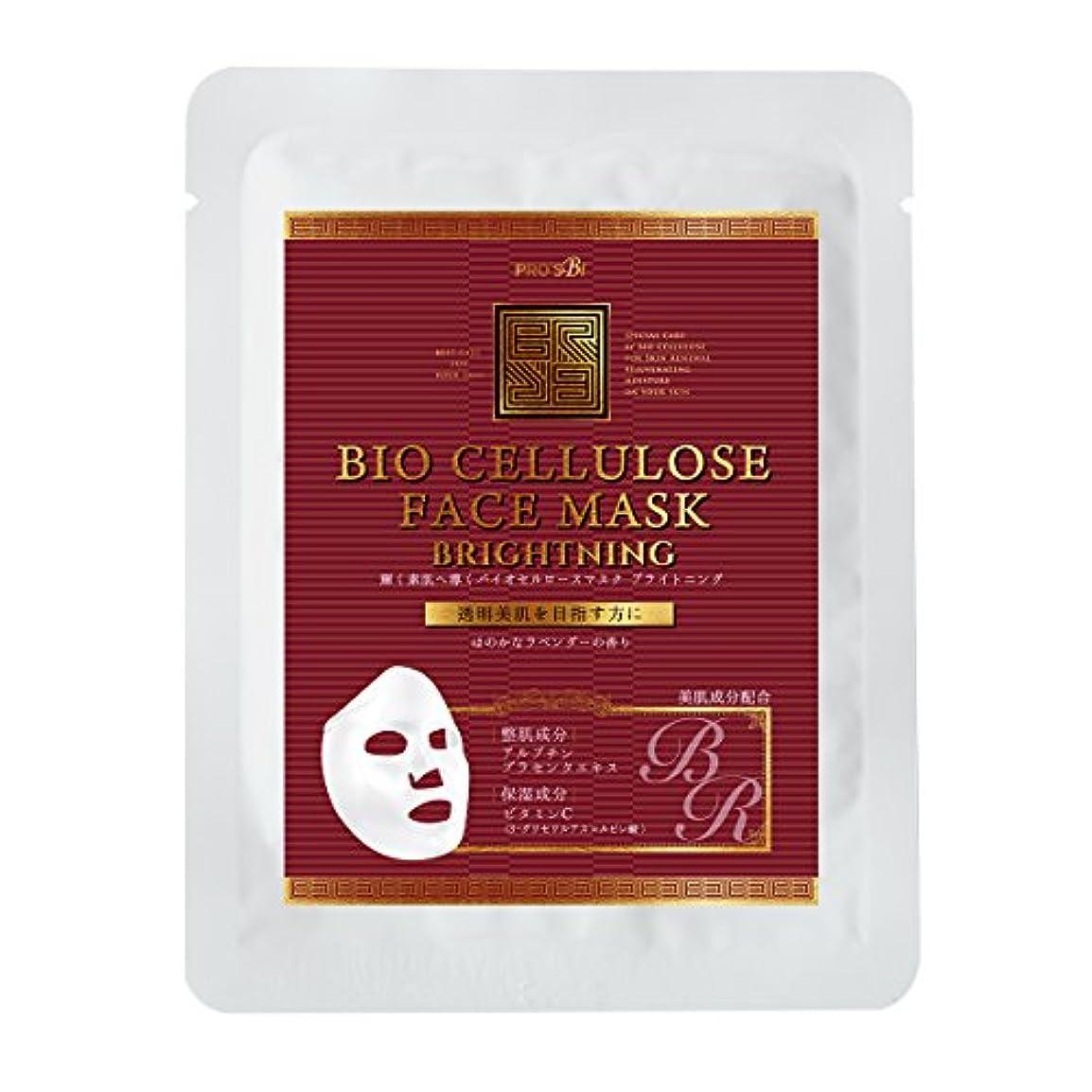 比べる拍手する後世【全4種】 プロズビ バイオセルロースマスク ブライトニング [ フェイスマスク フェイスシート フェイスパック フェイシャルマスク シートマスク フェイシャルシート フェイシャルパック ローションマスク ローションパック 顔パック ]