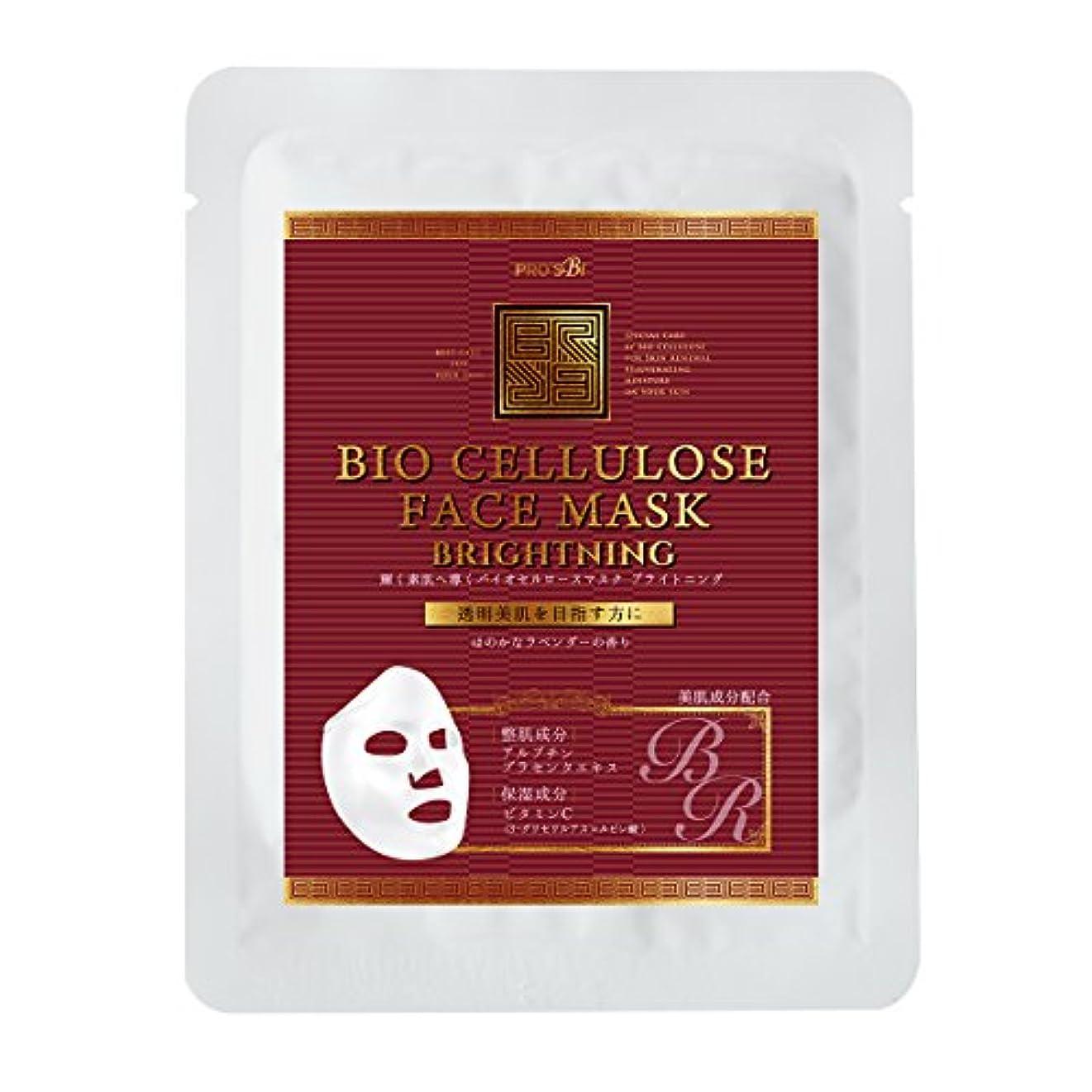 侵略めまいが月【全4種】 プロズビ バイオセルロースマスク ブライトニング [ フェイスマスク フェイスシート フェイスパック フェイシャルマスク シートマスク フェイシャルシート フェイシャルパック ローションマスク ローションパック 顔パック ]