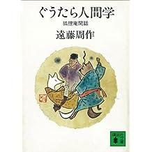 ぐうたら人間学 狐狸庵閑話 (講談社文庫)