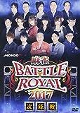 麻雀BATTLE ROYAL 2017 次鋒戦[DVD]