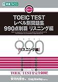 TOEIC TESTレベル別問題集990点制覇 リスニング編 (レベル別問題集シリーズ)