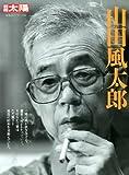 山田風太郎 (別冊太陽 日本のこころ)