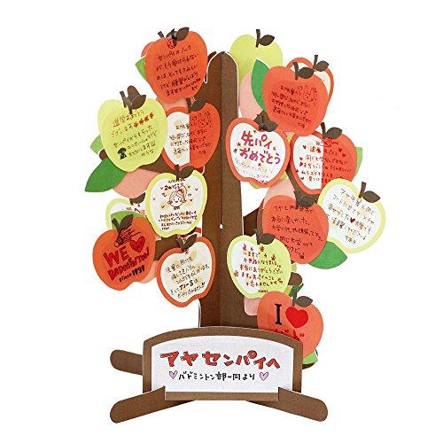 アルタ メッセージツリー りんご