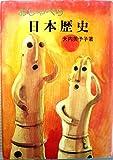 おしゃべり日本歴史