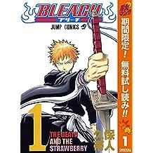 BLEACH モノクロ版【期間限定無料】 1 (ジャンプコミックスDIGITAL)
