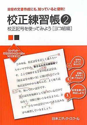 校正練習帳〈2〉校正記号を使ってみよう ヨコ組編の詳細を見る
