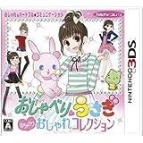 おしゃべりウサギ おしゃれコレクション - 3DS