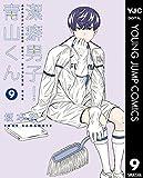 潔癖男子!青山くん 9 (ヤングジャンプコミックスDIGITAL)
