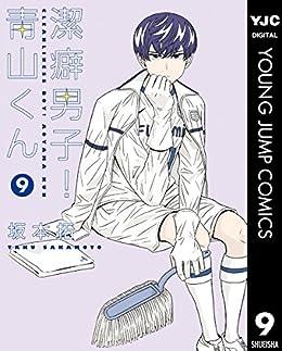[坂本拓]の潔癖男子!青山くん 9 (ヤングジャンプコミックスDIGITAL)