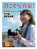 君こそ写真家! クラウドソーシングが切り開く新写真産業 (朝日新聞デジタルSELECT)