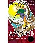 エクスタロット画集・解説 第1巻: 愛情と美徳