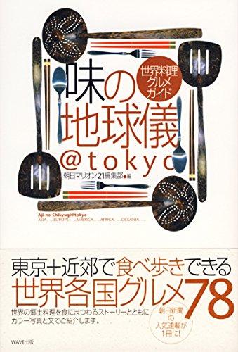味の地球儀@tokyo~世界料理グルメガイド~の詳細を見る
